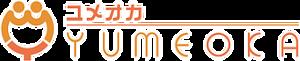 ユメオカ YUMEOKA